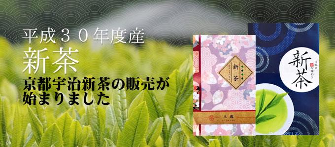平成30年度産新茶